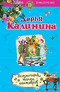 Дарья Калинина -Полуночный танец кентавров