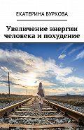 Екатерина Буркова -Увеличение энергии человека ипохудение