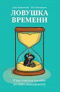 Пэт Никерсон, Алек Маккензи - Ловушка времени. Классическое пособие по тайм-менеджменту