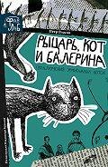 Петр Власов -Рыцарь, кот и балерина. Приключения эрмитажных котов