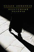 Чезаре Ломброзо -Новейшие успехи науки о преступнике