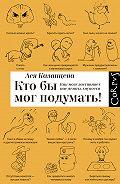 Ася Казанцева -Кто бы мог подумать! Как мозг заставляет нас делать глупости