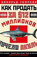 Дональд Томпсон - Как продать за $12 миллионов чучело акулы. Скандальная правда о современном искусстве и аукционных домах
