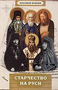 Монахиня Игнатия -Старчество на Руси