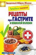Марина Смирнова -Лечебное питание. Рецепты при гастрите и язвенной болезни