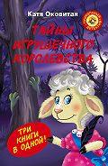 Катя Оковитая -Тайны игрушечного королевства