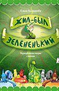 Ольга Колпакова -Жил-был Зелёненький