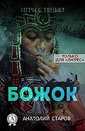 Анатолий Старов -Божок