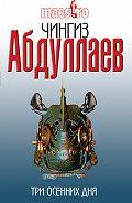 Чингиз Абдуллаев - Три осенних дня