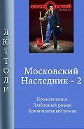 Люттоли -Московский наследник – 2
