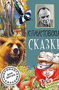 Константин Георгиевич Паустовский -Сказки (сборник)