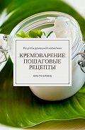 Ольга Сивек -Кремоварение. Пошаговые рецепты