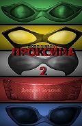 Дмитрий Бельский -Проксима-2