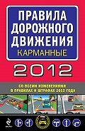 Сборник -Правила дорожного движения 2012 (карманные) (со всеми изменениями в правилах и штрафах 2012 года)