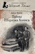 Джун Томсон - Тайны Шерлока Холмса (сборник)