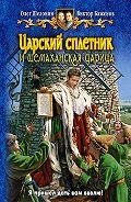 Олег Шелонин - Царский сплетник и шемаханская царица