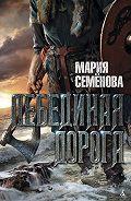 Мария Семёнова -Лебединая Дорога