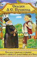 Александр Пушкин - Сказка о рыбаке и рыбке. Сказка о Попе и его работнике Балде