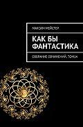 Максим Мейстер -Какбы фантастика. Собрание сочинений, том 14