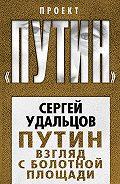 Сергей Удальцов - Путин. Взгляд с Болотной площади