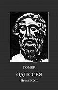 Гомер  -Одиссея. Песни IX-XII