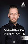 Алексей Похабов -Четыре касты. 2.0