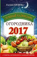 Галина Кизима - Лунный календарь огородника на 2017 год