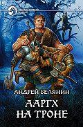 Андрей Белянин -Ааргх на троне