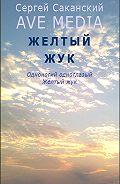 Сергей Саканский - Желтый жук