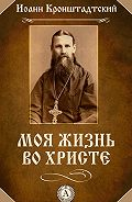 Иоанн Кронштадтский -Моя жизнь во Христе