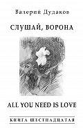 Валерий Дудаков -Слушай, ворона. All Your Need Is Love