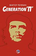 Виктор Пелевин -Generation «П»