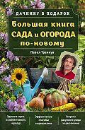 Павел Траннуа -Большая книга сада и огорода по-новому