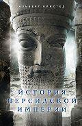 Альберт Олмстед -История Персидской империи