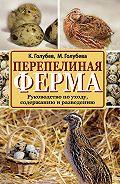 Марина Голубева - Перепелиная ферма. Руководство по уходу, содержанию и разведению