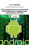 Евгений Сенько -Программирование приложений для мобильных устройств под управлением Android. Часть2