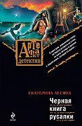 Екатерина Лесина - Черная книга русалки