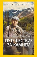 Александр Ферсман -Путешествие за камнем