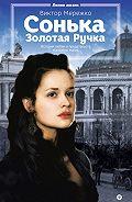 Виктор Мережко - Сонька Золотая Ручка. История любви и предательств королевы воров