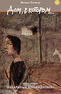 Мариам Петросян -Дом, в котором… Том 2. Шакалиный восьмидневник