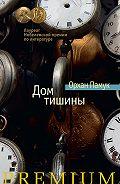 Орхан Памук -Дом тишины