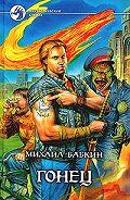 Михаил Бабкин - Изменения