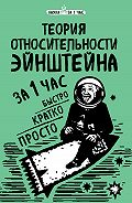 Наталья Сердцева -Теория относительности Эйнштейна за 1 час