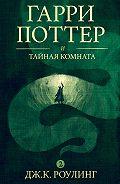 Джоан Кэтлин Роулинг -Гарри Поттер и тайная комната