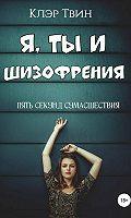 Я, ты и шизофрения