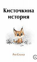 Кисточкина история