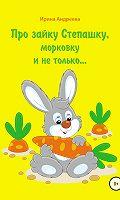 Про зайку Степашку, морковку и не только… История первая