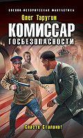 Комиссар госбезопасности. Спасти Сталина!