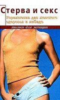 Упражнения для женского здоровья и либидо