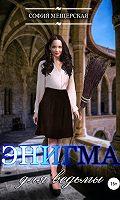 Энигма для ведьмы